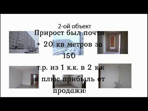 Перепродажа квартир в новостройках. Инвестиции в недвижимость. Как  сбываются мечты! photo
