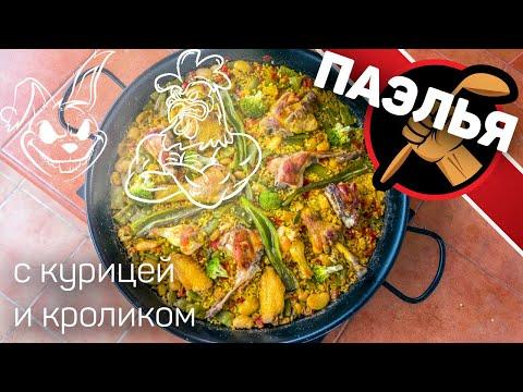 Паэлья с Курицей и Кроликом. Как приготовить паэлью. Домашняя кухня.
