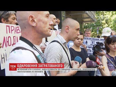 Чоловік втік із Бердичівської колонії, аби протестувати проти катування у виправних закладах