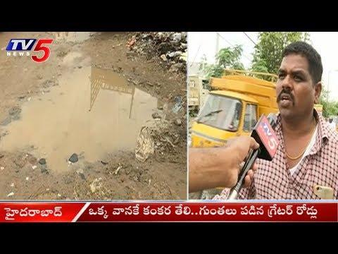 Hyderabad Roads | Motorists Facing Problem with Damaged Roads | Heavy Rains | TV5 News