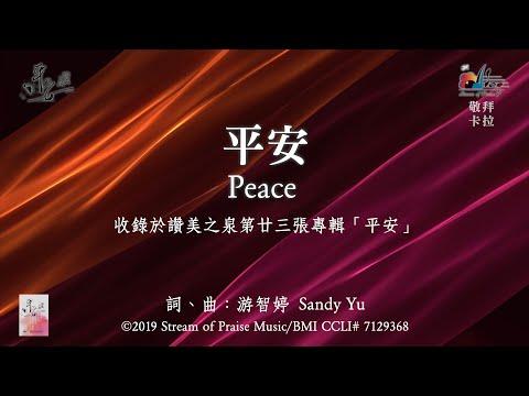PeaceOKMV (Official Karaoke MV) -  (23)