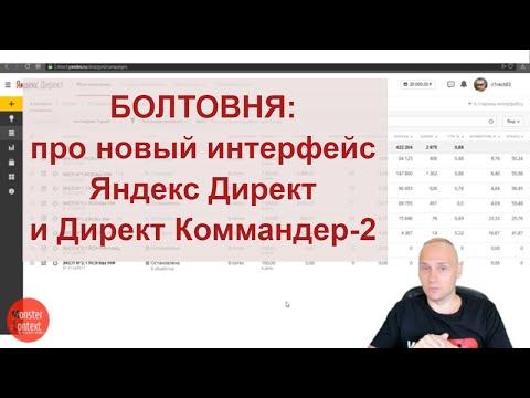 БОЛТОВНЯ: про новый интерфейс Яндекс Директ и Директ Коммандер-2