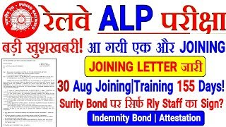 RRB ALP ख़ुशख़बरी! Joining Letter एक और Zone की जारी!🎊 30 Aug Joining | 155 days Training Period