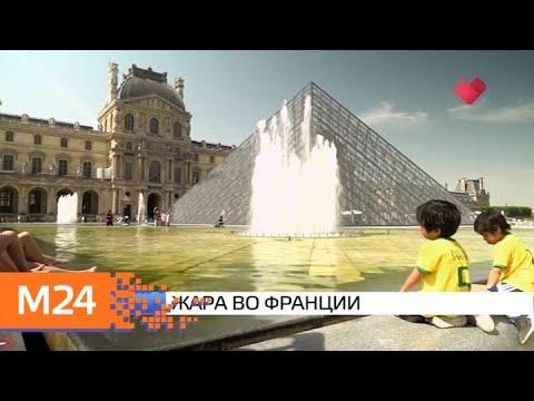 """""""Москва и мир"""": """"Город великих людей"""" и жара во Франции - Москва 24"""