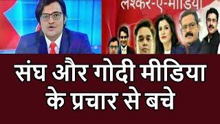 Azad Hind Awaz breaking : do not be a part of rss and godi mediya