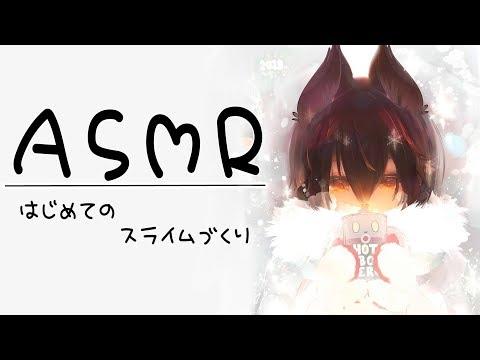 【ASMR】はじめてのス・・・