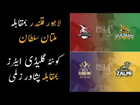 Expert Opinion on Lahore Qalandar vs Multan Sultan & Peshawar Zalmi vs Quetta Gladiators