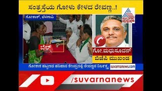Go Madhusudhan Reacts Over HD Revanna Playing With Bell When Flood Victims Expressing Grievances
