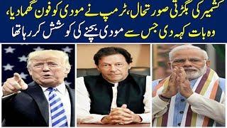 Donald Trump Call To PM Imran khan And Narendra Modi - Pakistan News