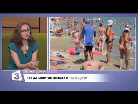 """""""Социална мрежа"""" на 01.07.2020 г.: Как да предпазим кожата си през лятото?"""