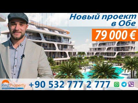 Недвижимость в Турции. Новые квартиры в Алании в рассрочку от застройщика || RestProperty photo