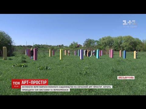 Активісти на Хмельниччині перетворили покинуте будівництво на сучасний арт-простір