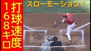 大谷翔平選手のスイング【打球速度168.8キロ】 Shohei Ohtani Single to Outfield vs Pirates 8/14/2019