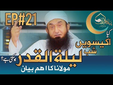 Kia 21 Ramadan Lailatul Qadar Ho skti hy? Maulana Tariq Jameel Tell Us About It