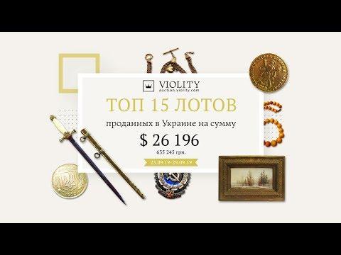 ТОП дорогих лотов за 23.09-29.09. Аукцион Виолити 0+ photo