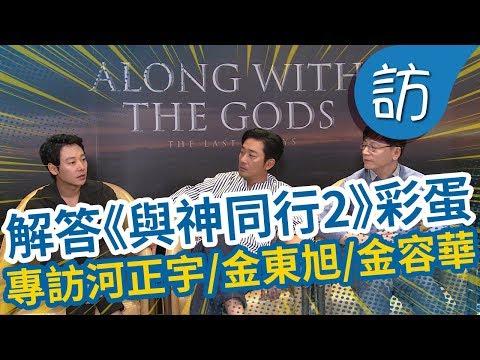 【《與神同行2》專訪】解答侏羅紀彩蛋構思!導演回應3、4集有愛情線?