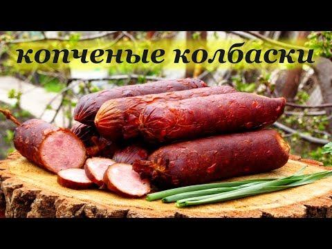 Копчение колбас в домашних условиях в коптильне Древос photo