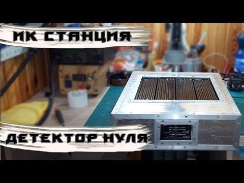 Инфракрасная паяльная станция своими руками  Детектор нуля, схема и принцип работы photo