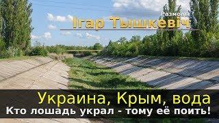 Украина, Крым, вода: