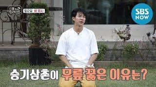 [리틀 포레스트] Ep.5 예고 '승기삼촌이 무릎 꿇은 이유는?' / 'Little Forest' Preview | SBS NOW