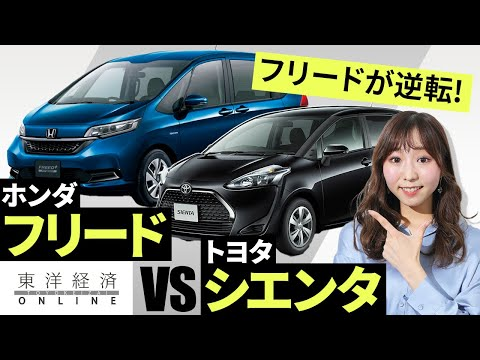 ホンダ「フリード」がトヨタ「シエンタ」より売れるようになった訳