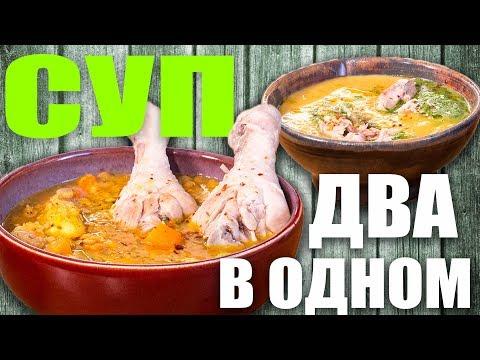 Суп из чечевицы. Два в одном. Розыгрыш призов. Турецкая кухня. photo