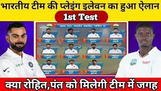 India Vs West Indies playing XI 1st Test || India Playing XI || 1st Test ||