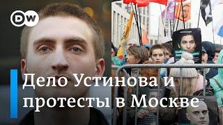 Дело Устинова, протесты