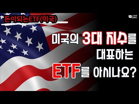 💎돈이되는ETF(미국) - 미국의 3대 지수를 대표하는 ETF를 아시나요?