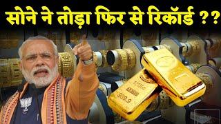 आज की पांच बड़ी मुख्य समाचार की खबरें ?? Todays Gold silver rate   Golden Bizz