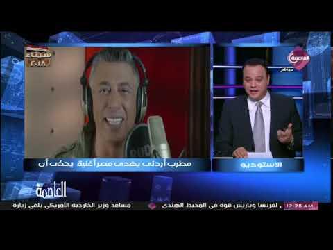 """شاهد ماذا قال المطرب الاردنى عمر العبداللات الذى اهدى اغنية """" يحكى ان للجيش المصرى عن مصر"""