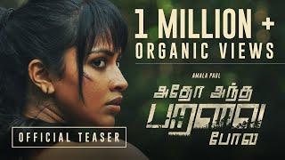 Video Trailer Adho Andha Paravai Pola