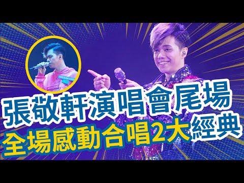 【HINSIDEOUT張敬軒演唱會尾場】張敬軒 - 櫻花樹下/餘震