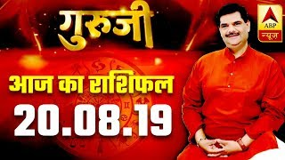 Daily Horoscope With Pawan Sinha: August 20, 2019 | ABP News