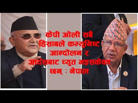 केपी ओली सबै हिसावले कम्युनिष्ट आन्दोलन र आददर्शबाट च्यूत भइसकेका छन् : नेपाल