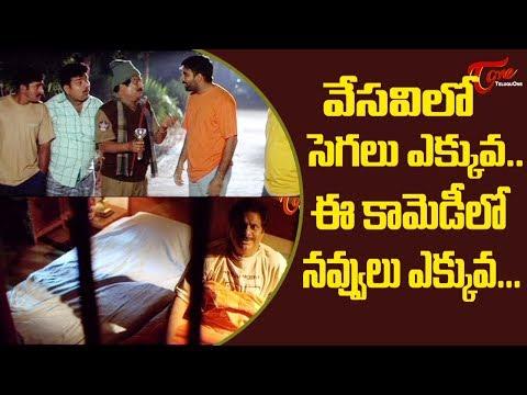 సమ్మర్ లో సెగలు ఎక్కువ.. ఈ కామెడీలో నవ్వులు ఎక్కువ | Telugu Comedy Videos | TeluguOne