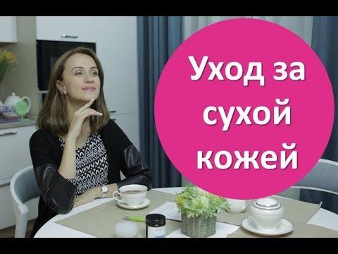 Как ухаживать за сухой кожей! Русская красавица photo
