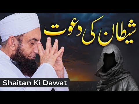 Shaitaan Ki Dawat - Maulana Tariq Jameel Bayan 2019