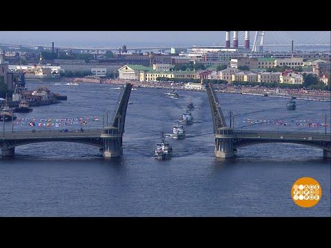 Военно-морской парад: Первый покажет! 13.07.2020
