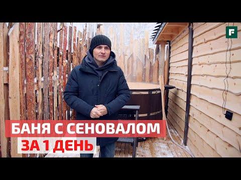 Большая модульная баня: 2 миллиона рублей и один день на стройку // FORUMHOUSE