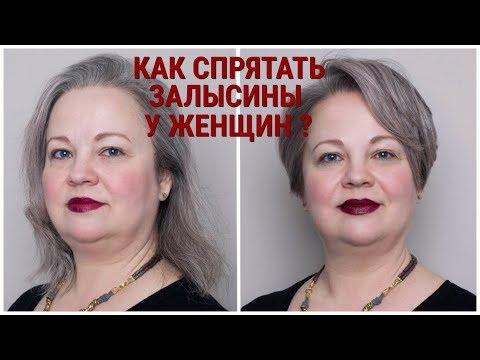 КАК СПРЯТАТЬ ЗАЛЫСИНЫ У ЖЕНЩИН ?/СОВЕТЫ ПАРИКМАХЕРА-СТИЛИСТА/HOW TO HIDE RECEDING HAIRLINES IN WOMEN photo