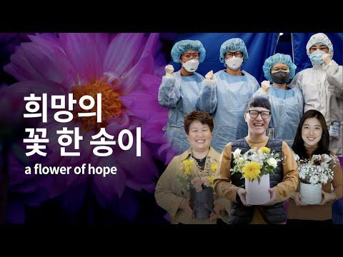 대한민국, 희망의 꽃 한송이 함께해요, Flower Bucket Challenge