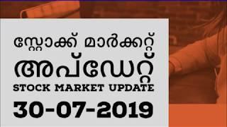 Stock Market Updates 30-7-2019/Malayalam/Nifty/Sensex/NSE/BSE/MS