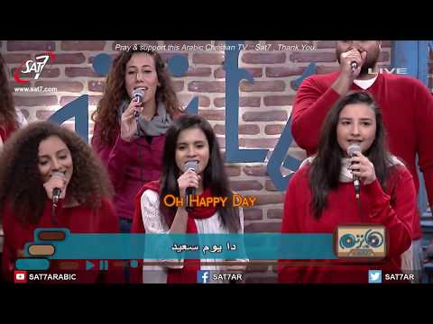 Oh Happy Day...Lovely Arabic Christian Song (Subtitles)