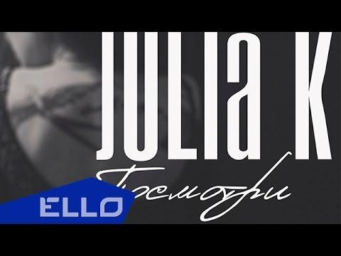 ПРЕМЬЕРА ПЕСНИ! JULIA K - Посмотри / ELLO UP^ / - default