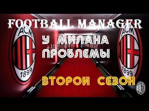 Football Manager 2020: Милан второй сезон   Провал или идеальное ТО?