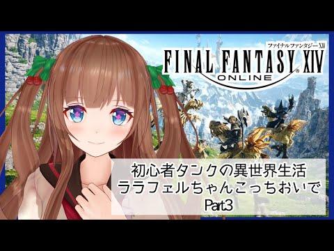 【FF14】初心者タンク・・・