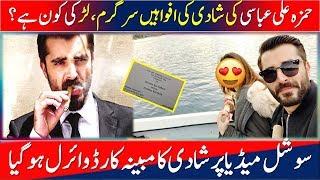 Is Hamza Ali Abbasi Getting Married - Hamza Ali Abbasi Marriage