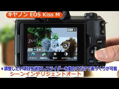 キヤノン EOS Kiss M(カメラのキタムラ動画_Canon)