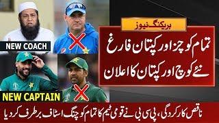 Pakistan Cricket Team New Coach & Captain Announced | Branded Shehzad